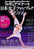 フィギュアスケート日本女子ファンブック2011