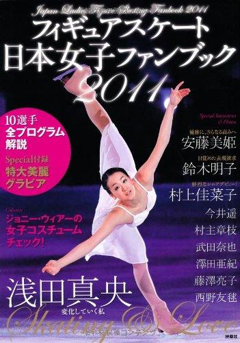 フィギュアスケート日本女子ファンブック2011の詳細を見る