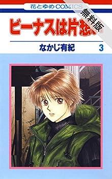 ビーナスは片想い【期間限定無料版】 3 (花とゆめコミックス)