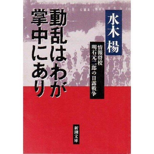 動乱はわが掌中にあり―情報将校明石元二郎の日露戦争 (新潮文庫)の詳細を見る