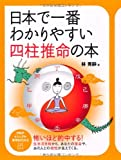 日本で一番わかりやすい四柱推命の本 (PHPビジュアル実用BOOKS)   (PHP研究所)