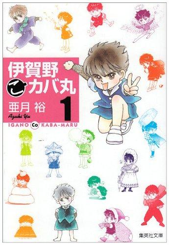 伊賀野こカバ丸 1 (集英社文庫―コミック版)