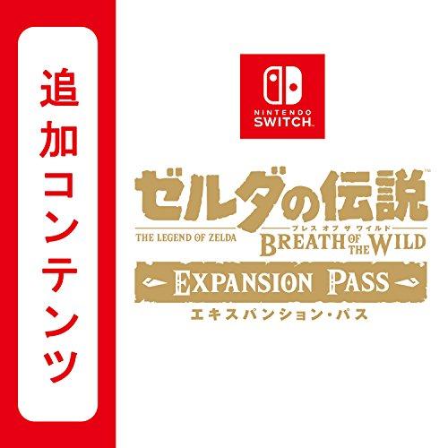 【Switch用追加コンテンツ】 ゼルダの伝説 ブレス オブ ザ ワイルド エキスパンション・パス|オンラインコード版