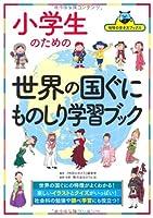 小学生のための世界の国ぐにものしり学習ブック (地球の歩き方ブックス)