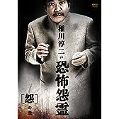 稲川淳二の恐怖怨霊 「怨」の章 [DVD]