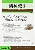 精神療法第42巻第4号―マインドフルネスを考える,実践する