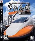 Railfan(レールファン) 台湾高鉄 - PS3