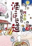 酒のほそ道~四季彩総天然色~ (ニチブンコミックス)