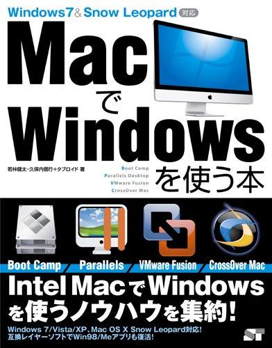 MacでWindowsを使う本 Windows7&Snow Leopard対応の詳細を見る