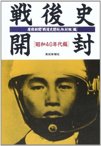 戦後史開封 昭和40年代編 (扶桑社文庫)の詳細を見る