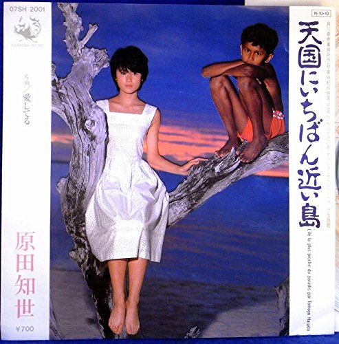 【EP】美盤!原田知世「天国に一番近い島/愛してる」【検聴済】
