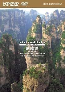 virtual trip CHINA 武陵源[張家界]HD SPECIAL EDITION(HD DVD+DVDツインフォーマット)