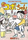 新コボちゃん (44) (まんがタイムコミックス)