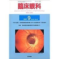 臨床眼科 2007年 09月号 [雑誌]