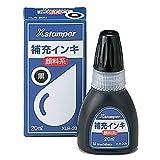 シャチハタ Xスタンパー 補充インク 顔料系 XLR-20N 20ml 黒