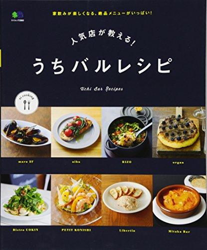人気店が教える! うちバルレシピ (ei cooking)