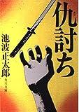 仇討ち (角川文庫)