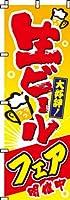 生ビールフェア開催中  のぼり旗 お得な10枚セット