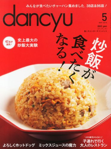 dancyu (ダンチュウ) 2013年 05月号 [雑誌]の詳細を見る