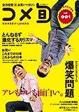 全方位型お笑いマガジン コメ旬 comedy-junpo Vol.1 (キネマ旬報ムック)