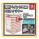 【関西ペイントPG80#026 クリヤー 2kgセット】 ウレタン塗料 2液 カンペ
