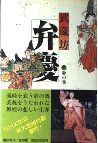 武蔵坊弁慶 (9) 静の巻