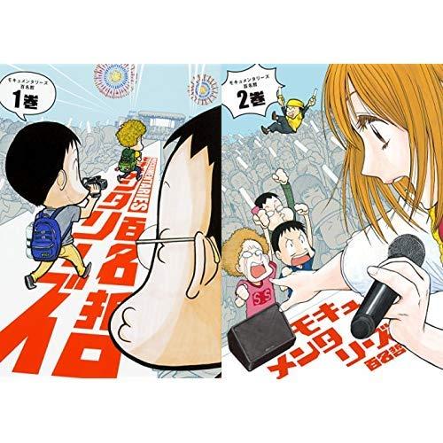モキュメンタリーズ 1-2巻 新品セット