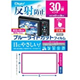NAKABAYASHI Digio2 液晶保護フィルム ブルーライトカット 反射防止 タッチパネル対応 3.0Wインチ(67×38mm) DCA-30WFLGBK