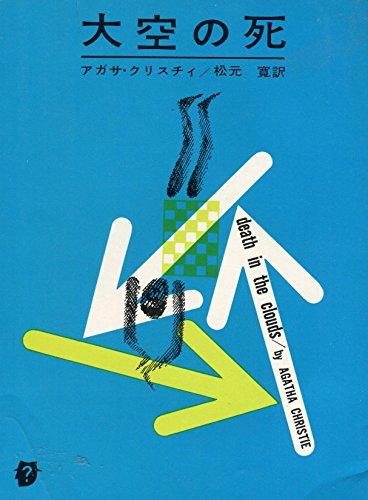 大空の死 (1961年) (創元推理文庫)の詳細を見る