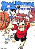 GoodMorningティーチャー 11巻(バンブーコミックス) (バンブー・コミックス)