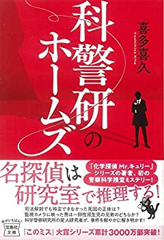 科警研のホームズ (宝島社文庫 『このミス』大賞シリーズ)