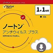 ノートン アンチウイルス プラス セキュリティソフト(最新)|1年1台版|オンラインコード版|Win/Mac対応【PC/スマホ対応】