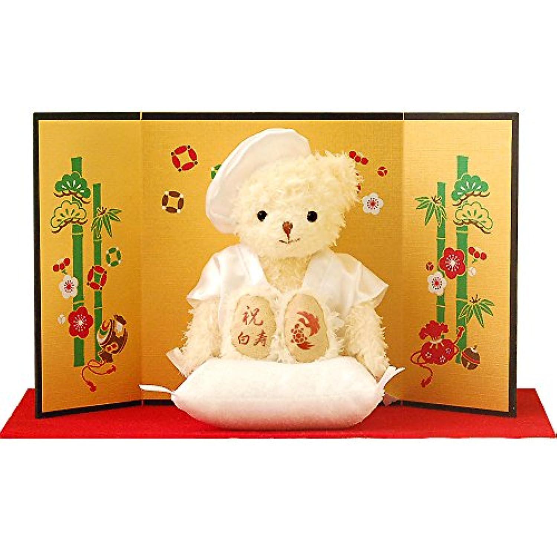 白寿祝い 99歳 白ちゃんちゃんこ 長寿祝い お祝いテディべア 鶴亀 99歳のお祝い プティルウ社製