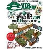 AutoCamper (オートキャンパー) 2019年2月号