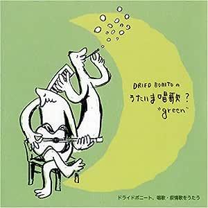 "DRIED BONITOのうたいま唱歌?""green"""