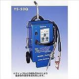 ヤシマ スタッド溶接機 ワンダーウェルダー・クイップル付 YS-50Q