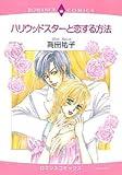 ハリウッドスターと恋する方法 (エメラルドコミックス ロマンスコミックス)