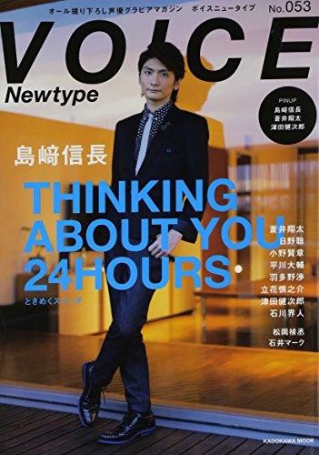 VOICE Newtype No.053 62485‐61 (ムック)の詳細を見る