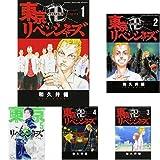 東京卍リベンジャーズ 1-15巻 新品セット