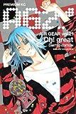 エア・ギア 限定版(21) (プレミアムKC 週刊少年マガジン)
