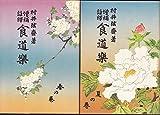 定本食道楽〈上〉春の巻・夏の巻 (1978年)
