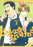 どうしようもないけれど (2) (ディアプラス・コミックス)