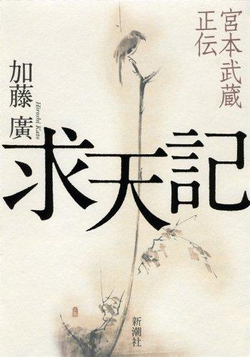 求天記―宮本武蔵正伝
