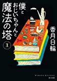 僕とおじいちゃんと魔法の塔 1<僕とおじいちゃんと魔法の塔> (角川文庫)