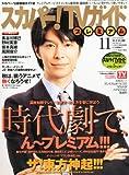 スカパー!TVガイドプレミアム 2012年 11月号 [雑誌]