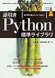 逆引きPython標準ライブラリ 目的別の基本レシピ150+! (impress top gear)