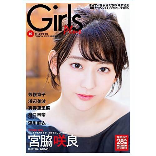 Girls Plus vol.2(CMNOW 2017年4月号別冊)