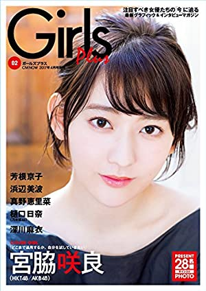 Girls Plus vol.2(CMNOW 2017年4月号別冊)
