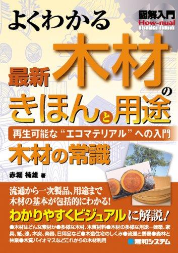 図解入門 よくわかる最新木材のきほんと用途 (How‐nual visual Guide Book)