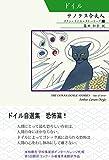サノクス令夫人 コナン・ドイル・ストーリーズ2 (シリーズ世界の文豪)